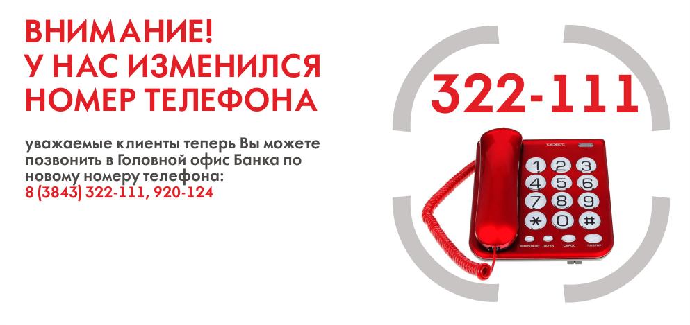 Кемеровское отделение n8615 пао сбербанк г кемерово бик 043207612